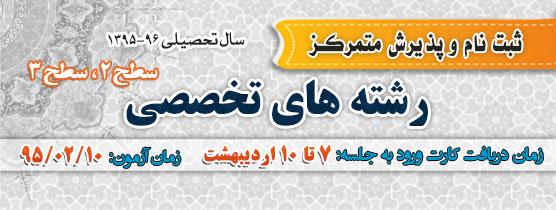 آزمون پذيرش مراکز تخصصي حوزه علميه استان تهران برگزار مي شود