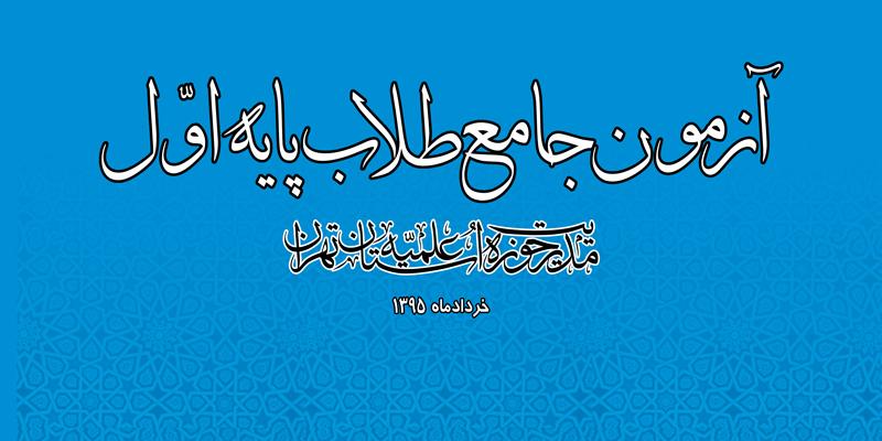 آزمون جامع طلاب پايه اول حوزه علميه استان تهران برگزار مي شود
